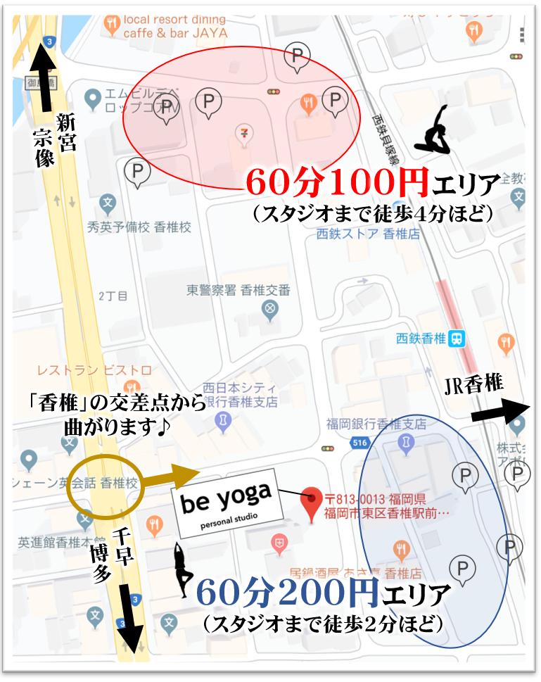 香椎ヨガスタジオ近隣の駐車場マップ