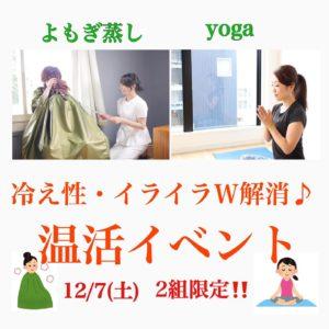 12/7 温活イベントバナー